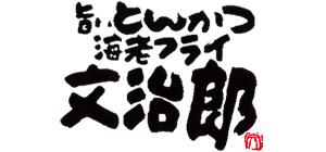 とんかつ文治郎東古川町店